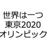 オリンピック1000日前「世界は一つ 東京2020 オリンピック」から考えるなぜ一つなのか?