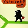 「こんがらがっちどっちにすすむ?の本」が4才お姉ちゃんのお気に入り。