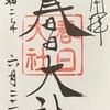 御朱印集め 春日大社(Kasugataisya):奈良