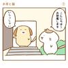 【4コマ猫漫画】お茶と猫
