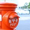 メルカリ便は郵便局では出せません!ではどこで出すの?