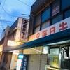 ニュウヨーク出張:相生湯(神戸市中央区)