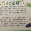 日本サッカーの父、クラマーさんの言葉が刺さる「子どもたちが自分で才能を伸ばせる自由がなくなっている」
