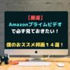【厳選】Amazonプライムビデオで必ず見ておきたい僕のおススメ邦画14選!