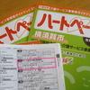 横須賀市のハートページに載りました