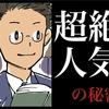 サラタメさんの人気の秘密【5つの本質的・能力が成功のカギ】