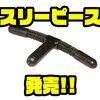 【ハイドアップ】15年以上の月日を経て復刻「スリーピース」通販サイト入荷!