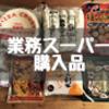 【業務スーパー】2020年2月購入品紹介