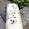ローソンUchi Cafeの塩豆大福仕立てのもち食感ロールがうますぎる件~20円引きで購入せよ~