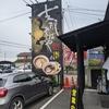 東海市「支那そばや」~佐野実というラーメン界の偉い人が作った店の暖簾分けらしいですぞ!