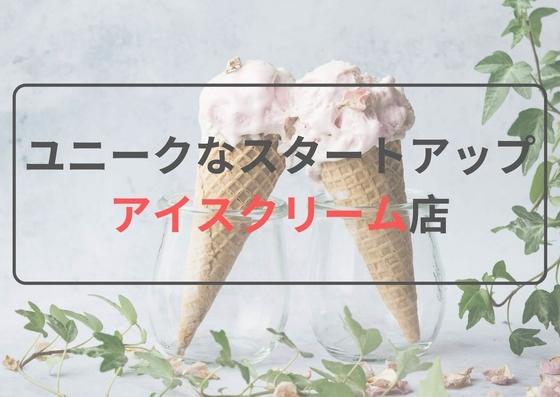 【クラクフ】季節関係なく行列ができる地元民イチ押しのアイスクリーム店|ヴィーガンも有り!