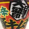 カップ麺:日清 旨辛豚キムチ 大盛り