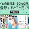 Amazon: プライムデーを前に「ギフト券購入で1000ポイント」「Kindle Unlimited 2ヶ月99円」「Music Unlimited 4ヶ月99円」キャンペーン開始