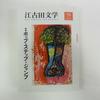 「江古田文学」79号刊行