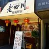 老四川 稲荷町店(南区稲荷町)担々麺