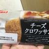 ヤマザキ チーズクロワッサン  食べてみました