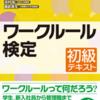 「ワークルール検定2017・秋」申込み締め切りまであと1週間!