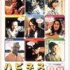 『ハピネス』(1998) :: 「隣人を愛することができるのか」という問いを突き付けるブラック・コメディー