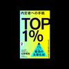 【書評】『内定者への手紙 TOP1%に近づく最強の文章化術』北野 唯我