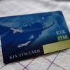 KIX-ITMカードのポイントをANAマイルに交換。タダで貯まってこのマイル数ならアリでしょう