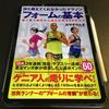 今日だけ激安!「誰も教えてくれなかったマラソンフォームの基本」が499円!(Kindle日替わりセール)