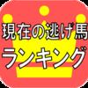 ★現在の逃げ馬ランキング★(毎週更新)