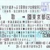 東京片道きっぷ【B寝台ソロ個室用】