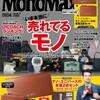 宝島社の「MonoMax4月号」記事執筆しました/超売れてるモノ2018