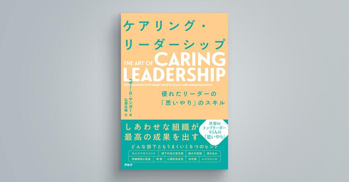 ケアリング・リーダーシップ 優れたリーダーの「思いやり」のスキル