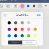 色選択UI