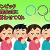 すまん!東京オリンピック開会式・閉会式がひどいので言わせてくれ