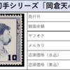 【切手買取】文化人切手シリーズ vol.19 岡倉天心