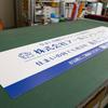 【製作事例】大きな看板も格安プレート看板で製作できます!
