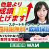 NN麻布・駒東・保護者説明会に参加【早稲アカ】
