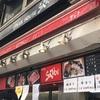 吉祥寺名物肉屋のコロッケとトンカツ