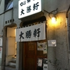 【今週のラーメン2959】 中野 大勝軒 (東京・中野) ラーメン 細麺 カタメ