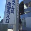 千葉②:勝浦海中公園①