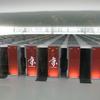 10月14日 スーパーコンピューター「京」を見に行ってきた!