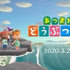 【E3 2019】ニンテンドースイッチから『あつまれ どうぶつの森』の最新情報が公開!発売日は2020年3月20日に決定!