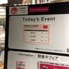 2019.3.24 鈴木仁『鈴木仁2019-2020カレンダー』発売記念イベント レポ 感想 まとめ