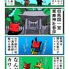 但馬国一宮・粟鹿神社を参拝するカニ