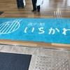 東京から1番近い道の駅「道の駅いちかわ」に行ってきた