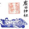 【御朱印】青森市 廣田神社②(ねぶた御朱印)