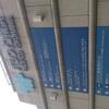 ライムスター(Rhymester)ライブツアー「キングオブステージ」Vol.10 パシフィコ横浜へ行ってきました! 感想(その1)