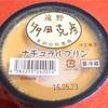 遠野 多田克彦 ナチュラルプリン