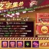 【KOF'98 UM OL】イベント「お正月の文字集め」まとめ