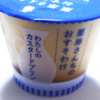 100円プリン on the dish その3 『雪印メグミルク 栗原さんちのおすそわけ わたしのカスタードプリン』