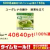 【100%還元】ユーグレナの緑汁抹茶仕立て(終了)|ポイントインカム-/【こちらも終了】NTTカード発行も10,200円相当のポイント!(ANAパパさん企画を逃した人はチャンス)