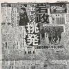「sure」  2016年J1昇格プレーオフ決勝 C大阪対岡山戦レビュー