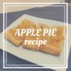 大量消費レシピ 食べきれない味が悪くなったリンゴを簡単アップルパイでおやつに!